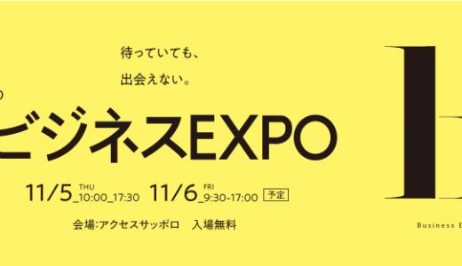 ビジネスEXPO2020に出展します!!