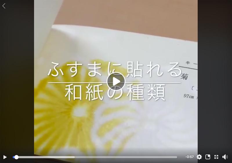 ふすまに貼り替え:和紙