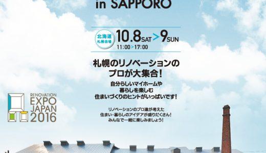 リノベーションEXPO JAPAN 2016 in SAPPORO