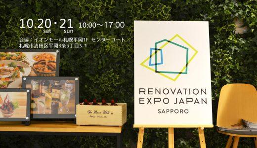 リノベーションEXPO JAPAN 2018 in Sapporo に特別出展しました!
